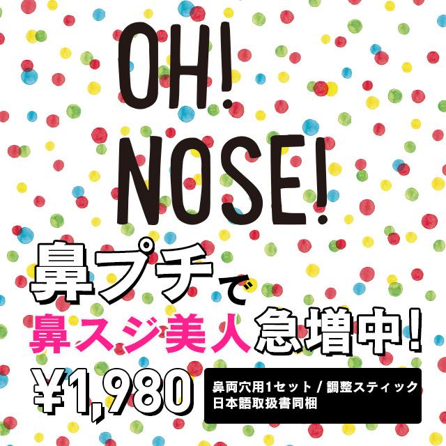 鼻プチ oh nose オーノーズ 度あり 乱視 カラコン通販