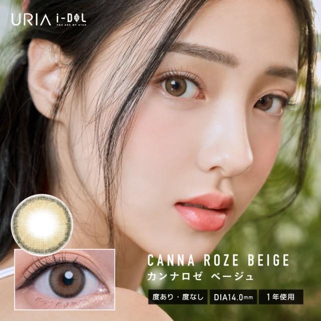 1day カンナロゼ 憧れの橋本環奈の瞳に♡話題の韓国カラコン「カンナロゼ」と「ビビリング」の比較レポ!